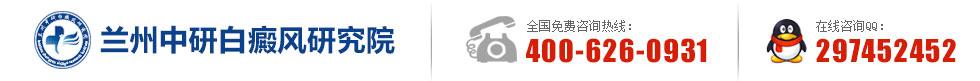 北京白癜风研究所